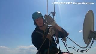 Промышленный альпинизм ремонт спутниковых антенн