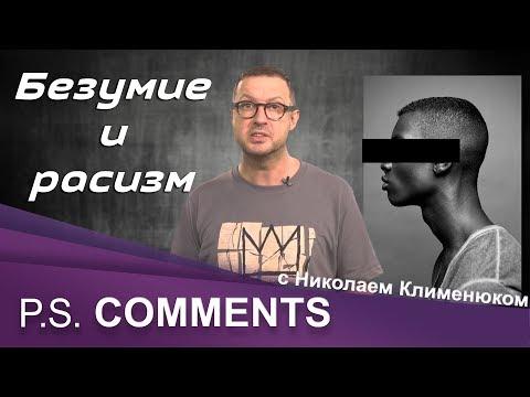 Преступление и национальность. Николай Клименюк — о безумии и расизме