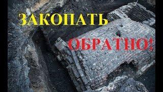 Раскопали старинные подвалы, чтобы закопать обратно