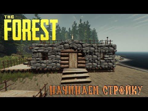 The Forest-СТРОИМСЯ НА БЕРЕГУ ИЛИ НА ВОДЕ?