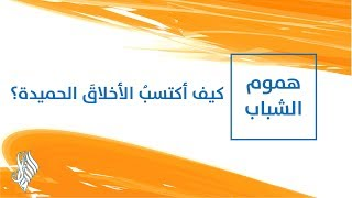 كيف أكتسبُ الأخلاقَ الحميدة؟ - د.محمد خير الشعال