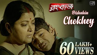 Dishahin Chokher Khoje   Rangbaaz   Dev   Koel   Manamoy Bhattacharya   Jeet Gannguli