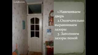 Установка двери с фрамугой своими руками(, 2014-02-16T13:36:10.000Z)