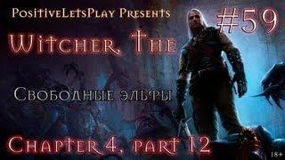 #59 Прохождение Witcher (Ведьмак) - Глава 4, часть 12
