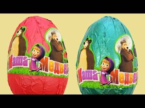 Большие Киндер Сюрпризы Маша и Медведь ( Unboxing Surprise eggs Masha And The Bear )