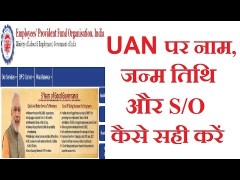 How to Correction on UAN/EPF/EPFO/PF Name, Date Of Birth, and Fathers Name   ipfindia.com