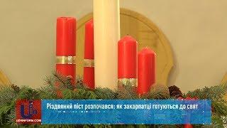 Різдвяний піст розпочався: як закарпатці готуються до свят