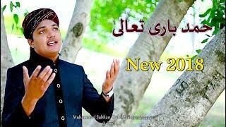 Allah Ho Allah Allah { Subhan Ziai Qadri } New Hamd - New Naat Sharif Album 2018 By Faroogh E Naat