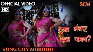 Tula Number Deu Kay | Song City Marathi #Official | 2018