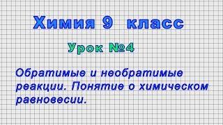 Химия 9 класс (Урок№4 - Обратимые и необратимые реакции. Понятие о химическом равновесии.)