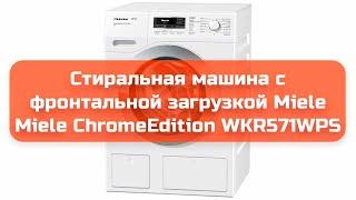 Стиральная машина с фронтальной загрузкой Miele Miele ChromeEdition WKR571WPS обзор и отзыв