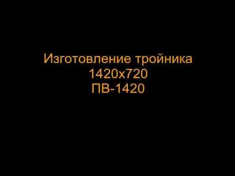Изготовление тройников - отбортовка/ Tee Hot Forming Machine