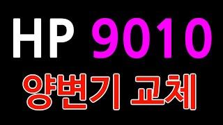 HP 오피스젯 9010 양면기 교체방법 - by 하나렌…