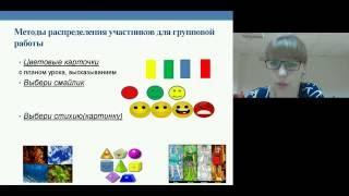 Активные методы обучения на уроках русского языка 26 10 2016