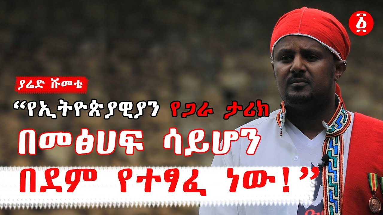 The history of Ethiopians is written in blood, not in a book - yared shumete