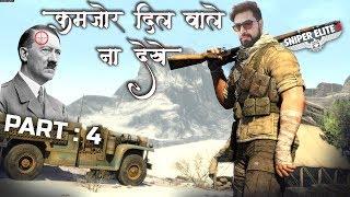 Sniper Elite 4 Target Hitler Part 4 | Sniper Elite 4 PC Gameplay Ultra Settings | हिंदी में