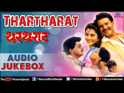 Thartharat  - Marathi Film Songs Audio Jukebox | Mahesh Kothare, Laxmikant Berde, Nivedita Joshi |
