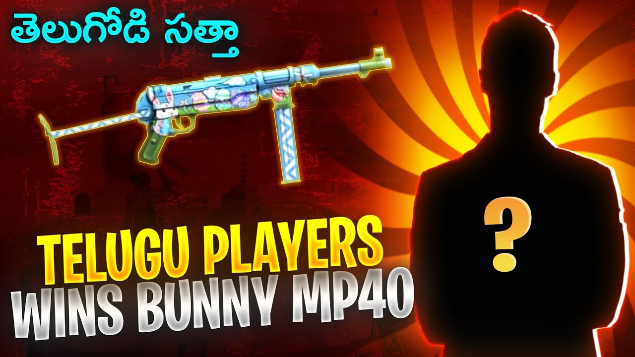 I won Crazy Bunny Mp40 permenant in Giveaway | Telugu players wins Crazy bunny Mp40 permenant