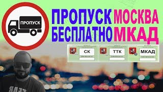 видео получение пропуска на МКАД