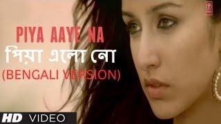 পিয়া এলো নো (Piya Aaye Na Bengali Version) Aashiqui 2 - Aditya Roy Kapur, Shraddha Kapoor