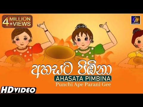 Ahasata Pimbina - Punchi Ape Parani Gee | Official Music Video | MEntertainments