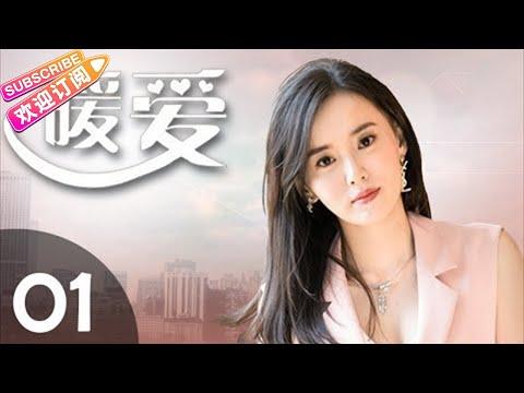 年度都市情感大剧《暖爱》01——翟天临,江铠同等主演