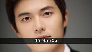 Лучшие актеры Кореи