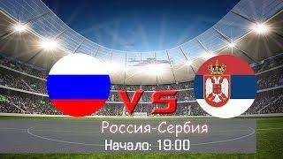 Россия - Сербия | Весь матч 05.06 HD