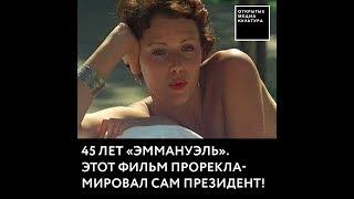 """45 лет """"Эммануэль"""". Этот фильм прорекламировал сам президент!"""