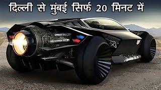 जेट इंजन के साथ आने वाली 5 शक्तिशाली कारें // World