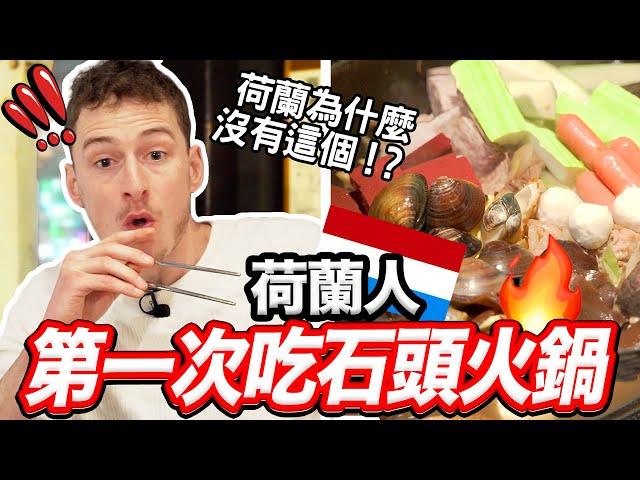 台灣石頭火鍋讓荷蘭人想回鄉開店🤣🏠🔥DUTCH GUY WANTS TAIWANESE STONE HOT POT BACK HOME