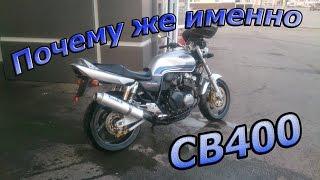Почему именно Honda CB 400 VTEC ?