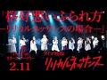【「格好悪いふられ方-リリカルネッサンスの場合-」2.11ライブ映像】lyrical school+アイドルネッサンス