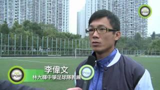 沙西區學界足球冠軍戰 沙田孖寶助林大輝完勝
