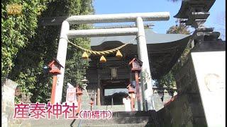 産泰神社=前橋市