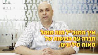 איך איל מוסקל הפך את טאטא ישראל לחברה שמכניסה מאות מיליונים.