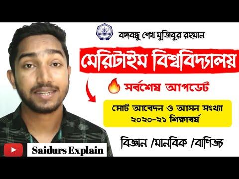 BSMRMU (Total Seat and apply) admission 2021  Maritime University Bangladesh  মেরিটাইম বিশ্ববিদ্যালয়