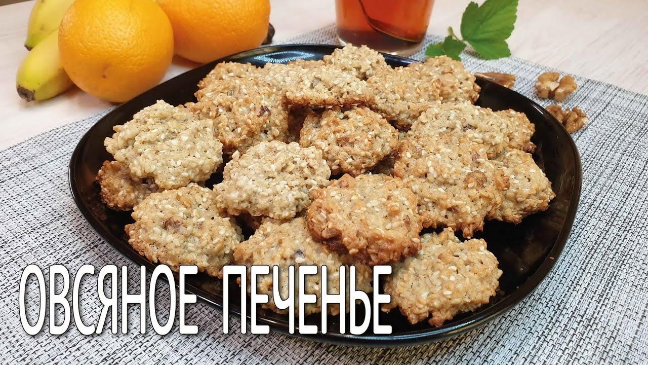 Овсяное печенье / Печенье с кунжутом и грецкими орехами / Овсяное печенье рецепт вкусный и полезный