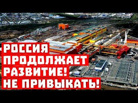 Прорвёмся! Россия продолжает развитие – нам не привыкать!