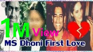 MS Dhoni real girlfriend Priyanka Jha photos  1Million View