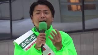 【選挙シリーズ】希望の党 伊藤しゅんすけ 小池百合子 選挙演説