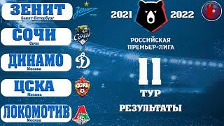 Футбол РПЛ 11 Тур Чемпионат России Сезон 2021 2022 Результаты Московское дерби потасовка