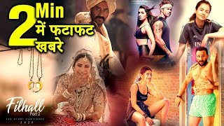 2 Minutes में जानिए Bollywood की फटाफट खबरें |Latest Updates 26 Jan | Upcoming News| Salman | Akshay