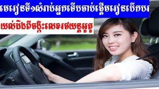 ការប្រើប្រាស់ចង្កឹះលេខរថយន្តអូតូ #1 | how to drive an automatic car in Cambodia for beginners