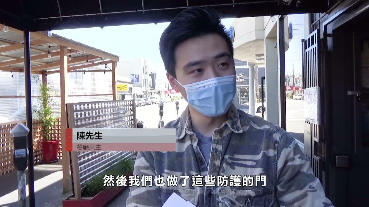 【天下新聞】三藩市列治文區: 警員走訪社區普及中文報警熱綫 商戶如何反應?
