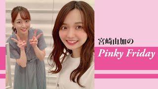 2020年10月30日放送『宮崎由加のPinky Friday』 ゲスト:長谷川萌美(Bitter & Sweet)