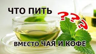 Чем заменить чай и кофе