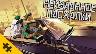 ПАСХАЛКИ НЕИЗДАННОЕ GTA 5, FALLOUT 4, HALO 5, DIVISION Easter Eggs