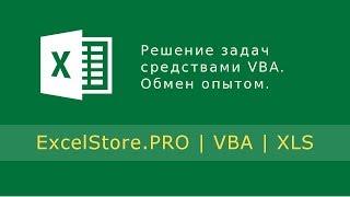 Решение задач средствами VBA. Обмен опытом.