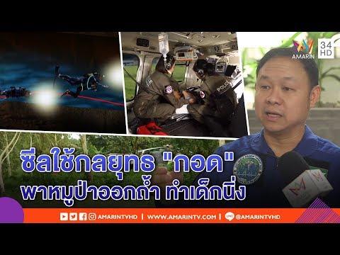"""โกเมนชี้สัญญาณดีโลกมองไทยกู้ภัยถ้ำสำเร็จ–นักวิทย์เชื่อยานจิ๋ว""""หมูป่า""""ต่อยอดวิจัย - วันที่ 10 Jul 2018"""